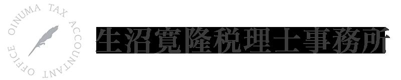 生沼寛隆税理士事務所